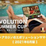 エルドアカジノのエボリューションサマーカップ│2021年6月版