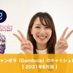 ギャンボラ(Gambola)のキャッシュレース│2021年6月版
