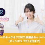 【7月12日まで】ギャンボラでユーロキックオフ2021抽選会キャンペーン!
