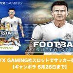 【6月26日まで】ギャンボラのORYX GAMING社スロットでサッカー復活祭!