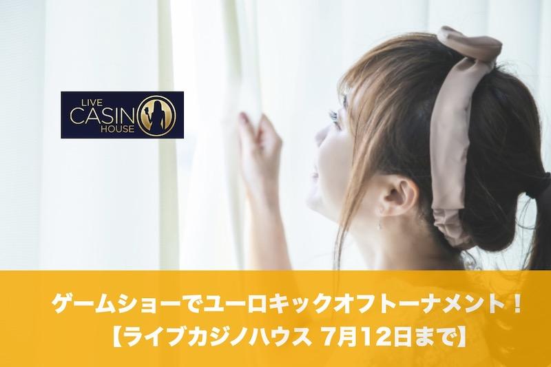 【7月12日まで】ライブカジノハウスのゲームショーでユーロキックオフトーナメント!