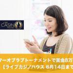 【6月14日まで】ライブカジノハウスのサマーオブラブトーナメントで賞金8万ドル!