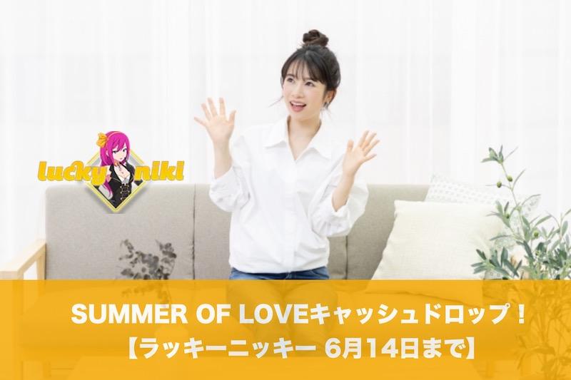 【6月14日まで】ラッキーニッキーでSUMMER OF LOVEキャッシュドロップ!