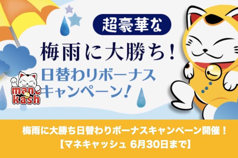 【6月30日まで】マネキャッシュで梅雨に大勝ち日替わりボーナスキャンペーン開催!