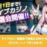 【7月1日まで】ミスティーノでライブカジノ抽選会で賞金2,000ドル!