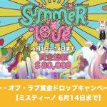 【6月14日まで】ミスティーノでサマー・オブ・ラブ賞金ドロップキャンペーン開催!