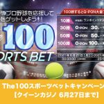 【6月27日まで】クイーンカジノでThe100スポーツベットキャンペーン!