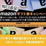 【6月30日まで】クイーンカジノでアマゾンギフト券が当たるツイッターキャンペーン!