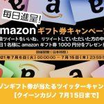 【7月15日まで】クイーンカジノでアマゾンギフト券が当たるツイッターキャンペーン!