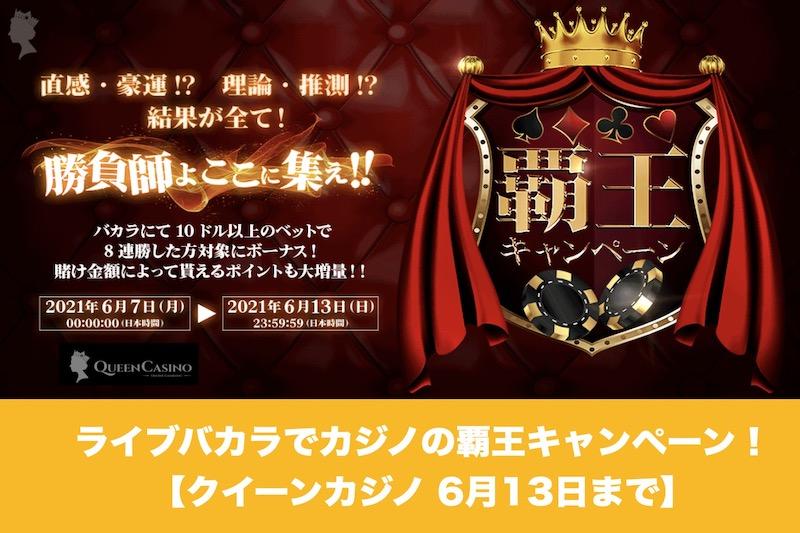 【6月13日まで】クイーンカジノのライブバカラでカジノの覇王キャンペーン!