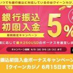 【6月15日まで】クイーンカジノで銀行振込初回入金ボーナスキャンペーン開催!