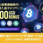 【6月22日まで】クイーンカジノの仮想通貨入金キャンペーンで入金ボーナスがもらえる