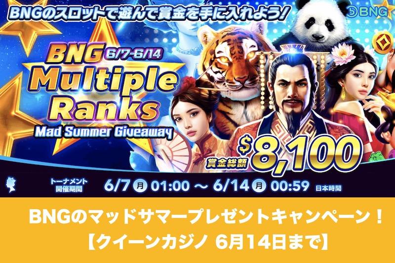 【6月14日まで】クイーンカジノでBNGのマッドサマープレゼントキャンペーン開催!
