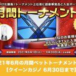 【6月30日まで】クイーンカジノで月間ベットトーナメント開催