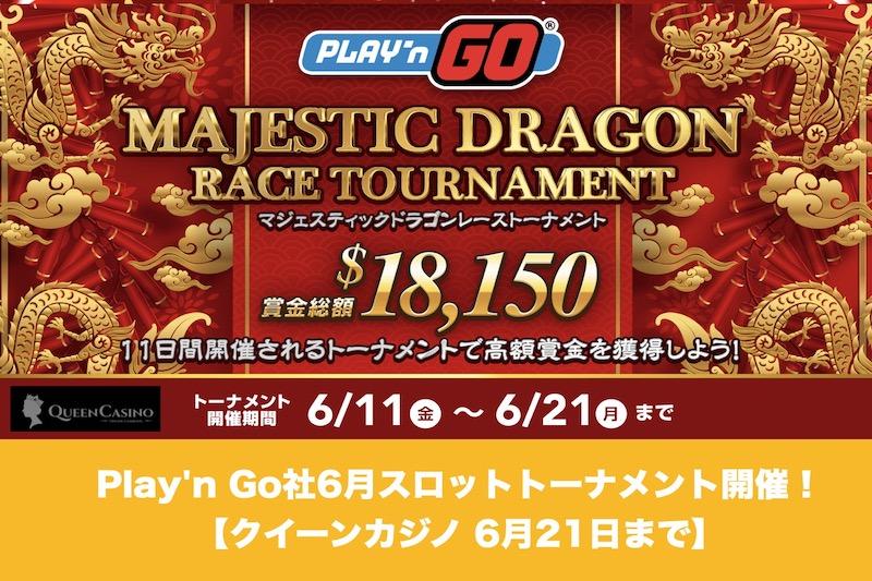 【6月21日まで】クイーンカジノでPlay'n Go社6月スロットトーナメント!