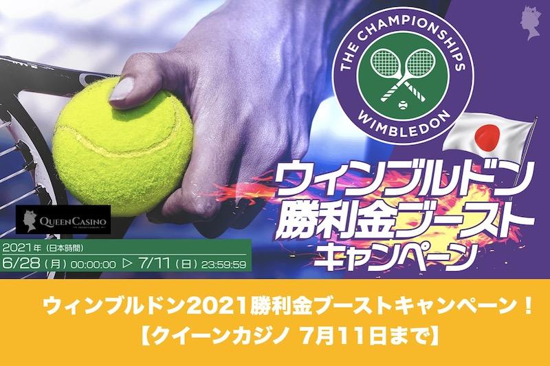 【7月11日まで】クイーンカジノでウィンブルドン2021勝利金ブーストキャンペーン!