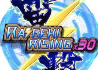 雷撃ライジング ×30│ミスティーノ7月17日の入金特典フリースピン