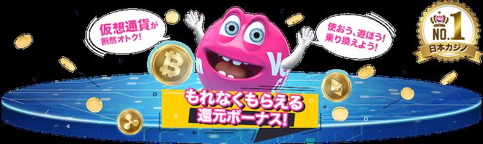2021年6月版 ベラジョンカジノの仮想通貨入出金で還元ボーナスキャンペーンとは?