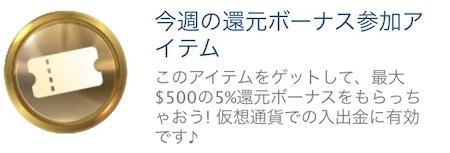 2021年6月版 ベラジョンカジノの仮想通貨入出金で還元ボーナスキャンペーンの参加方法は?