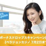 【7月2日まで】ベラジョンカジノでボーナスドロップスキャンペーン開催!