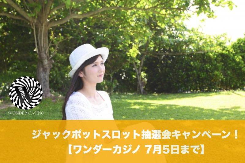 【7月5日まで】ワンダーカジノでジャックポットスロット抽選会キャンペーン開催!