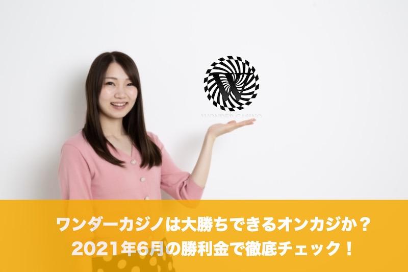 【2021年6月版】ワンダーカジノは大勝ちできるオンカジか勝利金で徹底チェック!
