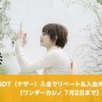 【7月2日まで】ワンダーカジノのUSDT(テザー)入金でリベート&入金ボーナス!