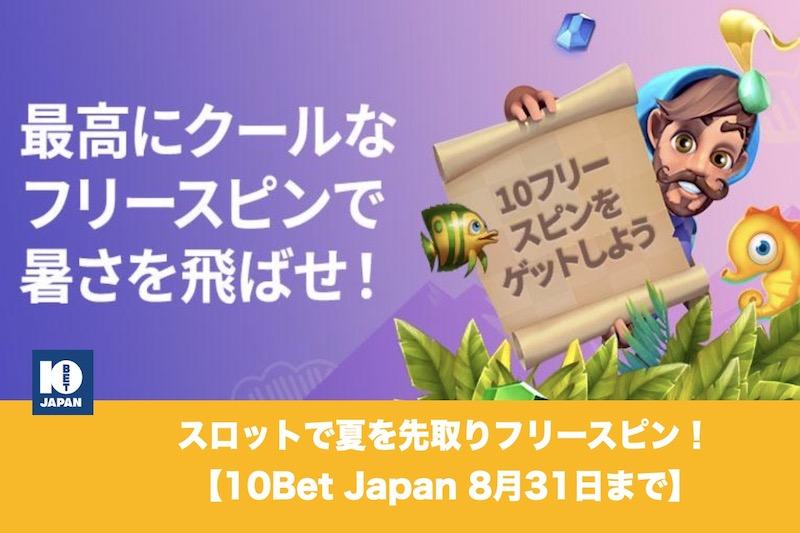 【8月31日まで】10Bet Japanのスロットで夏を先取りフリースピン!
