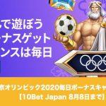 【8月8日まで】10Bet Japanで東京オリンピック2020毎日ボーナスキャンペーン