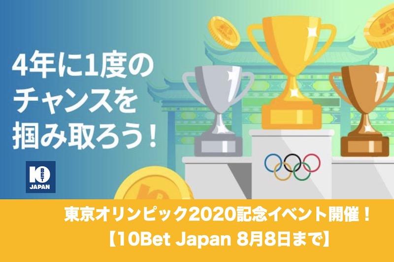 【8月8日まで】10Bet Japanで東京オリンピック2020記念イベント開催!