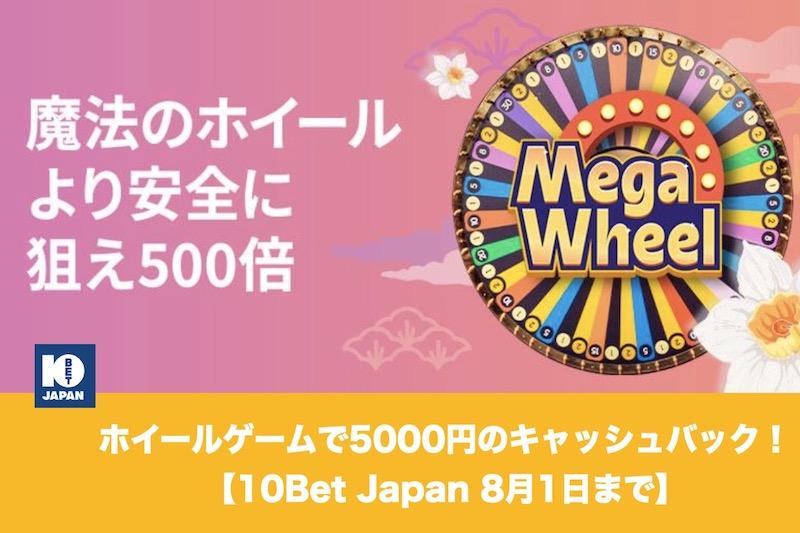 【8月1日まで】10Bet Japanのホイールゲームで5000円のキャッシュバック!