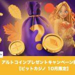 【10月限定】ビットカジノでアルトコインプレゼントキャンペーン開催!