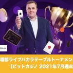 【7月週末】ビットカジノで把瑠都ライブバカラテーブルトーナメント開催!