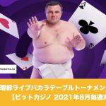 【8月週末】ビットカジノで把瑠都ライブバカラテーブルトーナメント開催!