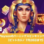 【7月26日まで】ビットカジノでPlaysonのバーニングスピンキャンペーン開催!