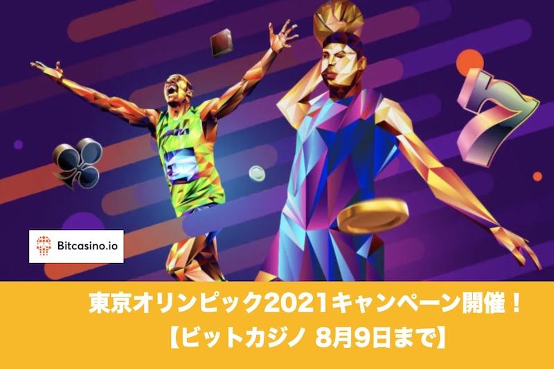 【8月9日まで】ビットカジノで東京オリンピック2021キャンペーン開催!