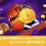 【8月10日まで】ビットカジノのWinners Goldでオリンピックウィナーラウンド