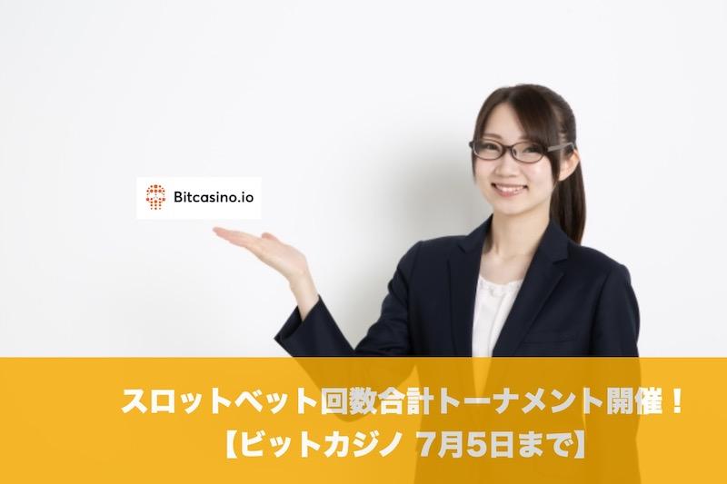 【7月5日まで】ビットカジノでベット回数合計トーナメント開催!