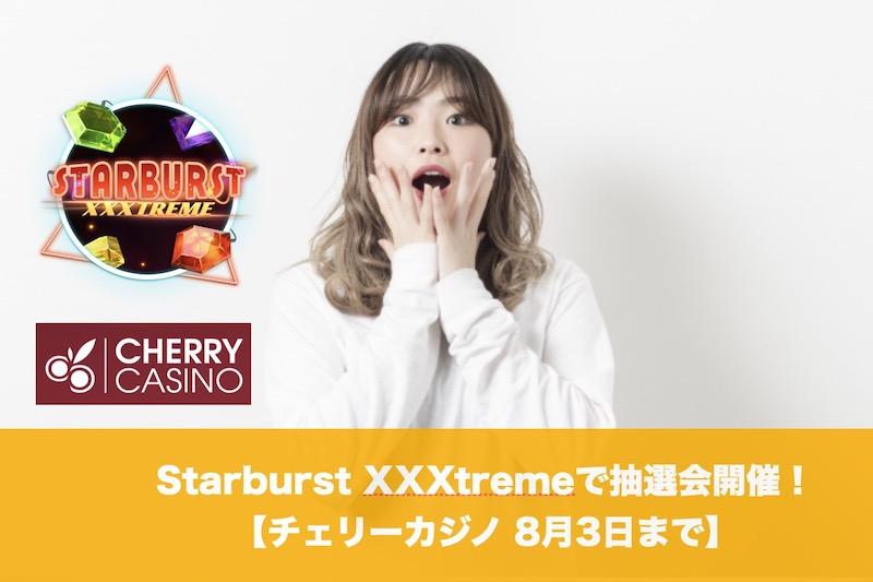 【8月3日まで】チェリーカジノのStarburst XXXtremeで抽選会開催!