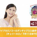 【7月11日まで】チェリーカジノでライブカジノゴールデンチップス入金ボーナス!