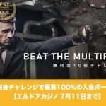 【7月11日まで】エルドアカジノの勝利金チャレンジで最高100%の入金ボーナス!