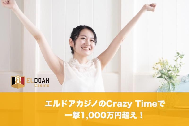 エルドアカジノのCrazy Timeで一撃1,000万円超え!