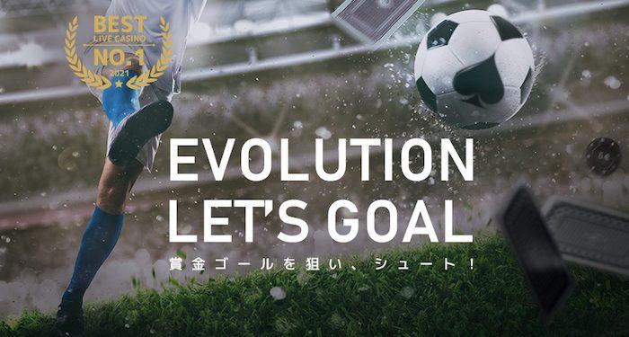 2021年7月版 エルドアカジノのエボで週間ベットトーナメントとは?
