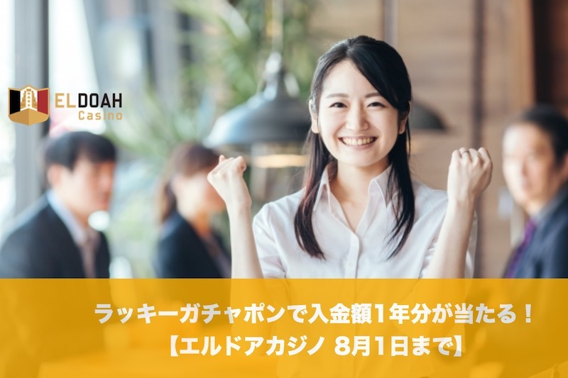 【8月1日まで】エルドアカジノのラッキーガチャポンで入金額1年分が当たる!