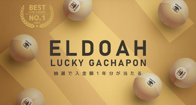 エルドアカジノのラッキーガチャポンで入金額1年分が当たるキャンペーンとは?