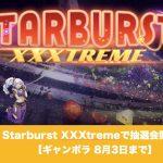【8月3日まで】ギャンボラのStarburst XXXtremeで抽選会開催!