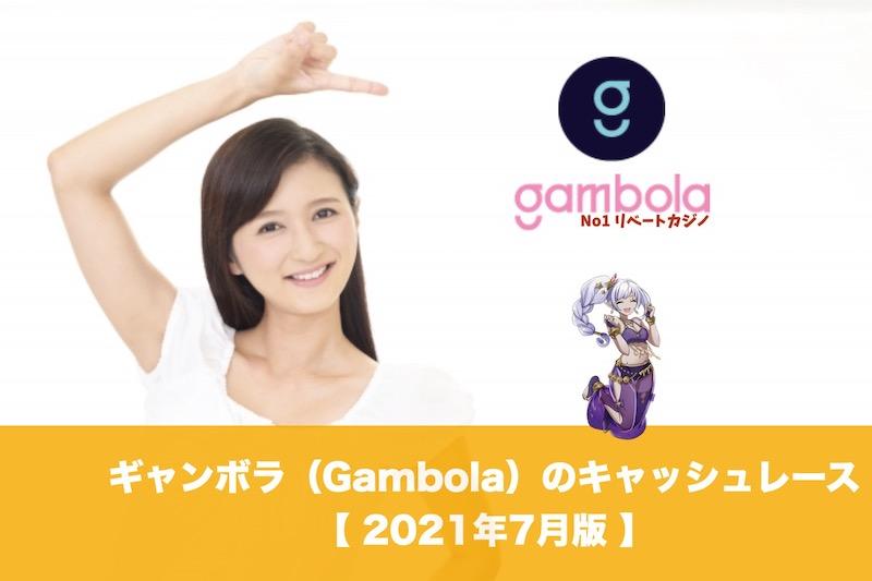ギャンボラ(Gambola)のキャッシュレース│2021年7月版