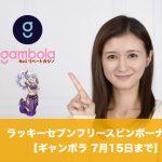 【7月15日まで】ギャンボラでラッキーセブンフリースピンボーナスキャンペーン!
