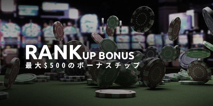 ワンダーカジノのランクアップボーナスとは?