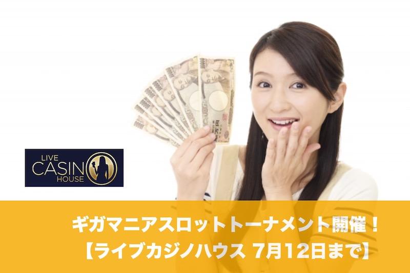 【7月12日まで】ライブカジノハウスでギガマニアスロットトーナメント開催!